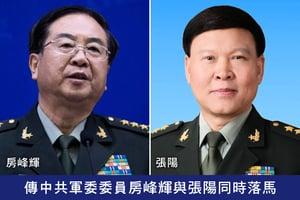 傳中共軍委委員房峰輝與張陽同時落馬