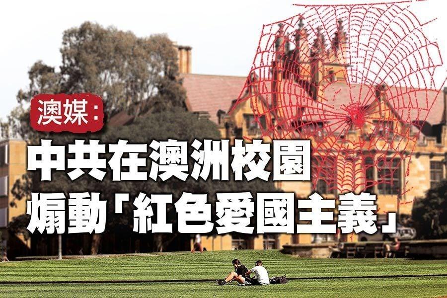 中國留學生被迫道歉 中共滲透引澳洲擔憂