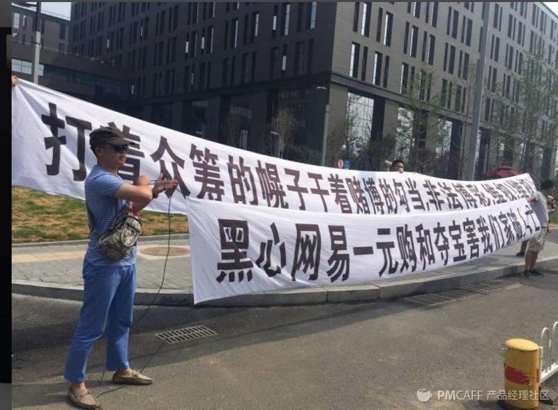 去年10月,一群「一元購」的用戶聚集在網易北京研發中心大樓下面進行維權,更有人登上網易大樓的頂層天台想要跳樓。(網絡圖片)