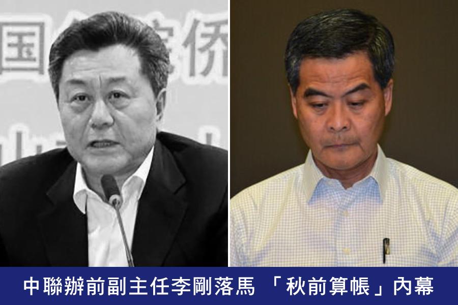 中聯辦前副主任李剛與香港前特首梁振英關係密切。(網絡圖片、ANTONY DICKSON/AFP/GettyImages/大紀元合成)