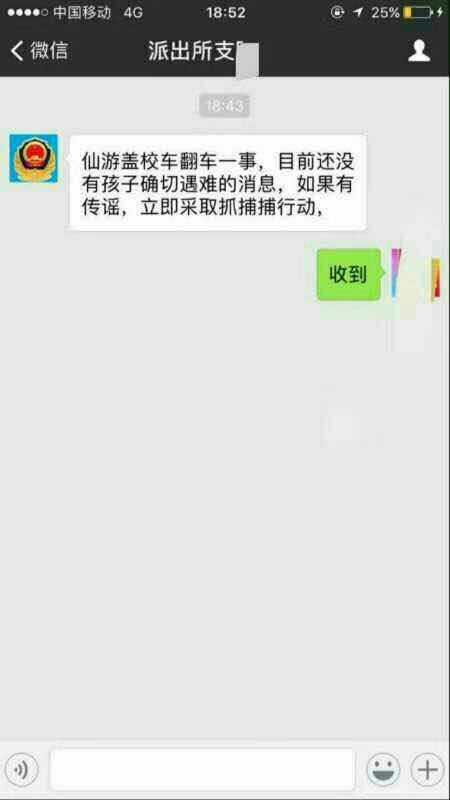 警方發出的短信。(受訪者提供)