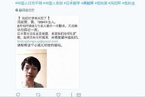 失蹤中國留日生遺體尋獲 曾去「自殺森林」