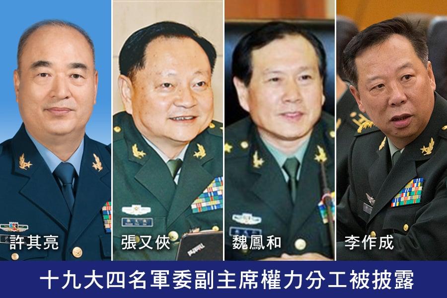 中共十九大前,軍委高層人事調整已開始。有報道說,在十九大上,中央軍委有可能由原來的兩名副主席增至四名,並披露了他們的分管範圍。(網絡圖片、MARK SCHIEFELBEIN/AFP/Getty Images/大紀元合成)