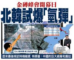 金磚峰會開幕日 北韓試爆「氫彈」