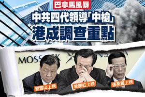 中共四代領導「中槍」 港成調查重點
