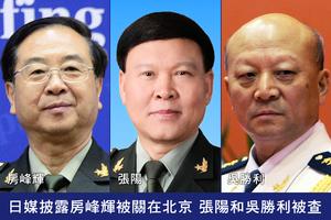 日媒披露房峰輝被關在北京 張陽和吳勝利被查