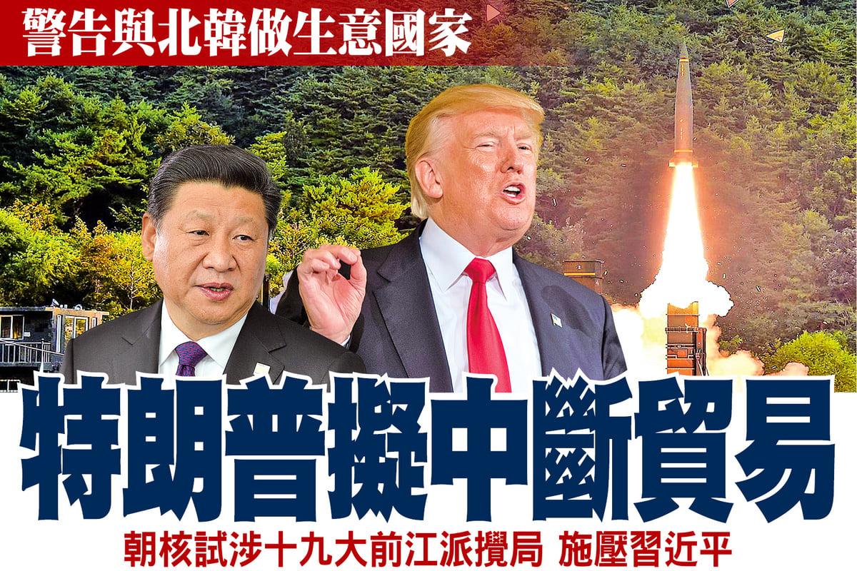 9月3日國家主席習近平於金磚峰會致詞幾小時前,北韓核試掀動全球局勢。美國總統特朗普警告跟和北韓做生意的國家中斷貿易,明顯針對北韓最大貿易夥伴中國。南韓則發射導彈模擬攻擊北韓,形勢劍拔弩張。(Getty Images/大紀元合成圖)