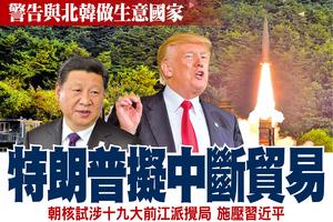 分析:北韓破底線 十九大前北京「死忍」