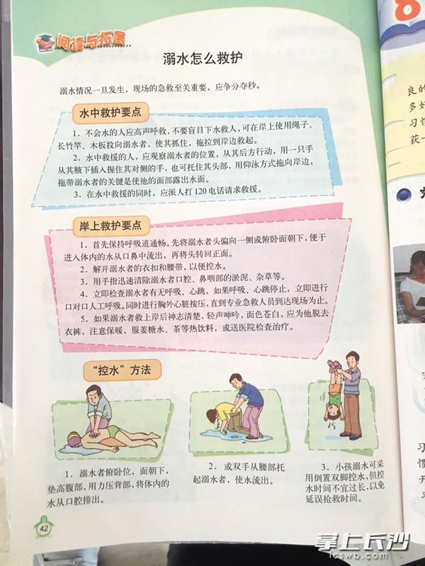 湖南省一名專業教練發現,該省小學教科書《生命與健康常識》中,關於「溺水怎麼救護」的內容存在兩處「致命錯誤」。(網絡圖片)