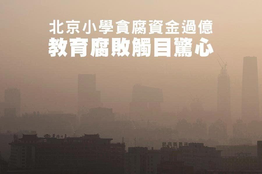 北京小學貪腐資金過億 教育腐敗觸目驚心