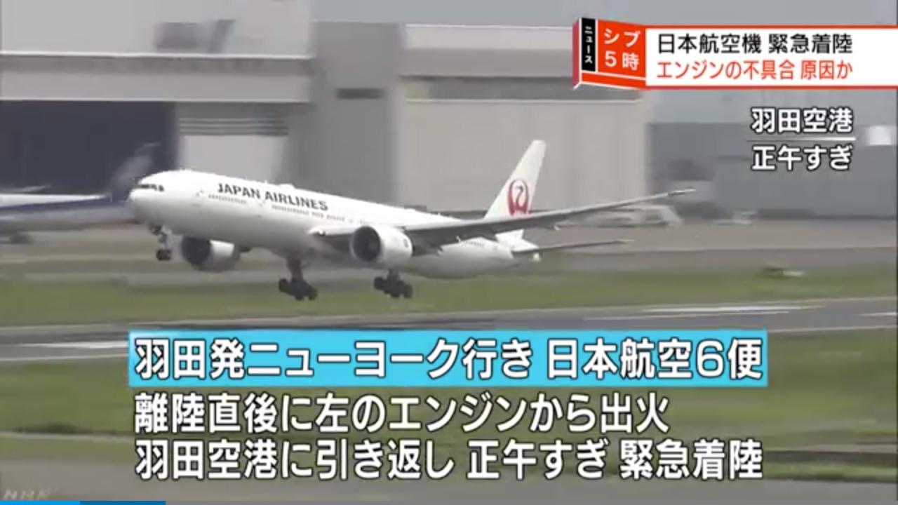 日本航空公司一架飛往紐約的航班,9月5日起飛後不久緊急折返,幸好平安降落未釀空難。(日本放送協會視像擷圖)