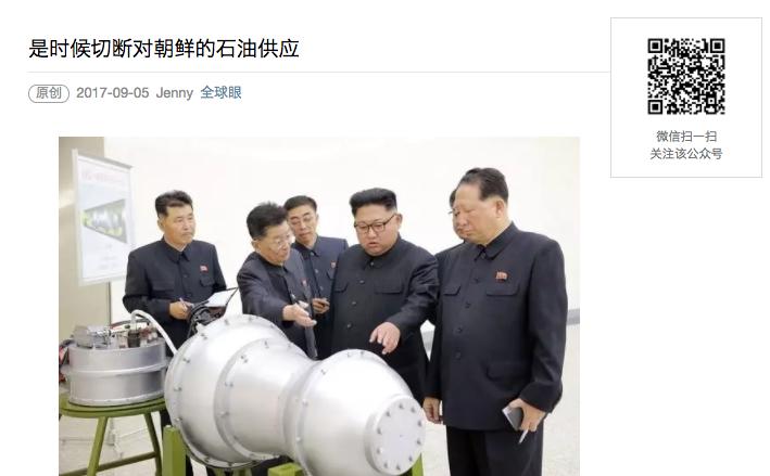 大陸新媒體微信公號《全球眼》呼籲切斷對北韓石油供應。(STR/AFP/Getty Images)
