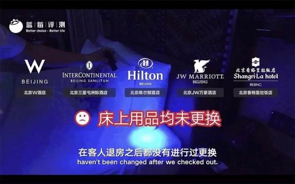 北京五家知名五星級酒店被曝不換床單