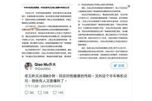 北京學者搶先官方爆料王岐山湖南露面