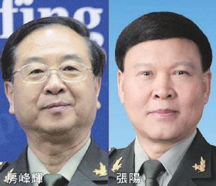 中共前總參謀長房峰輝(左)和政治工作部主任張陽(右)落選「十九大」代表(網絡圖片)