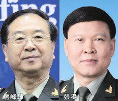 房峰輝張陽落選軍方十九大代表