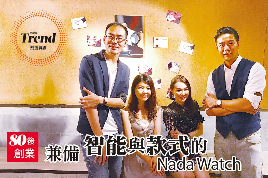 NADA品牌創辦人(左到右)Kenny(鄧國健)、Siub(胡可璣)、Kelly(文嘉玲)及 Desmond(黃家聲)。
