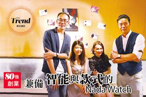80後創業 兼備智能與款式的Nada Watch