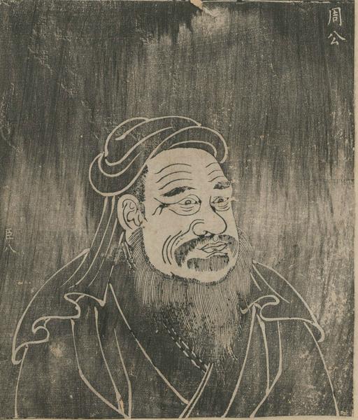 周公像,出《歷代君臣圖鑑》(清代拓本),哈佛燕京圖書館藏。(公有領域)
