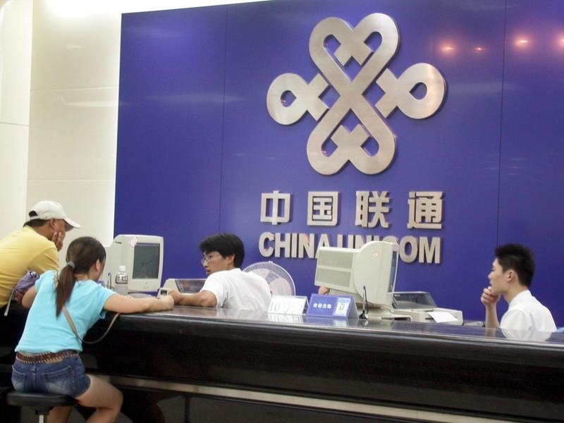 中國聯通實施精簡方案,總部人員編制減半。圖為中國聯通上海總部。(大紀元資料室)