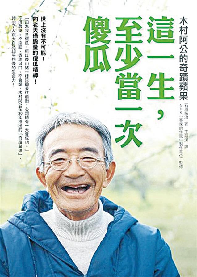 《這一生 至少當一次傻瓜》講述木村秋則一股傻勁要種出不施化肥不噴農藥蘋果的故事書。(網絡圖片)