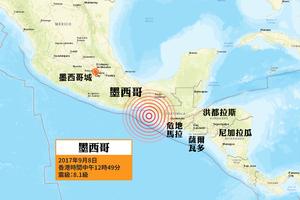 墨西哥八級強震最少32死 多國發佈海嘯警報
