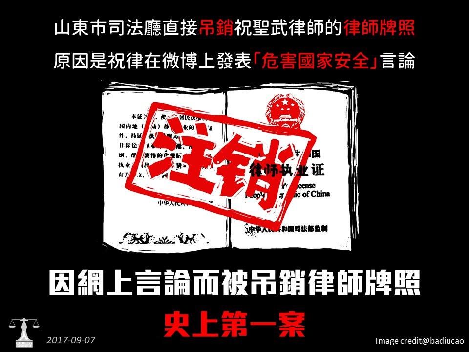 山東司法廳擬因微博言論吊銷祝聖武的律師執業證書。(中國維權律師關注組CHRLCG推特)