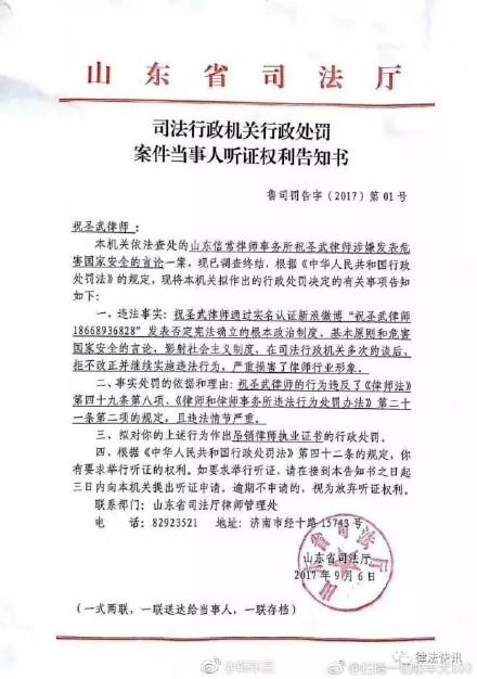 山東司法廳出具的行政處罰聽證權利告知書。(網絡圖片)