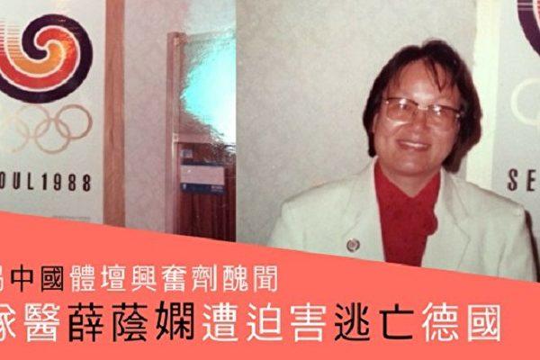 原中共體委醫生薛蔭嫻,因曝光中共官員強逼運動員使用興奮劑黑幕,全家遭到當局報復。(自由亞洲電台)
