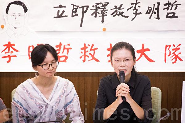 台灣非政府組織(NGO)工作者李明哲案將在中國大陸湖南省開庭審理,李妻李凈瑜(右)將赴陸,目前正辦理關證件。(陳柏州/大紀元)