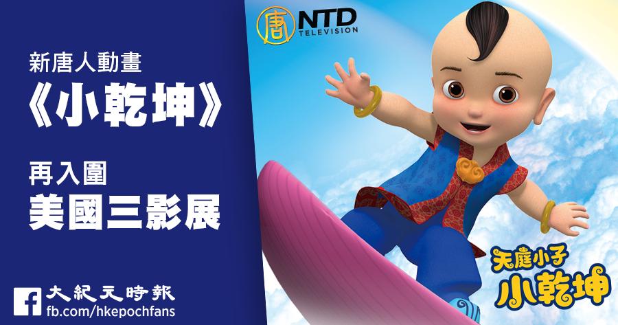 新唐人原創動畫《天庭小子 小乾坤》再入圍美國三影展。(新唐人電視台)