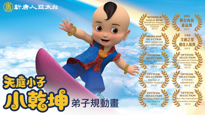 新唐人原創動畫《天庭小子 小乾坤》。(新唐人電視台)