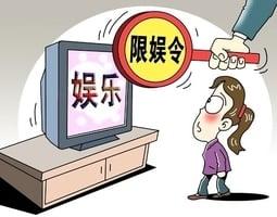 中共嚴控電視劇 影視傳媒被改造成洗腦工具