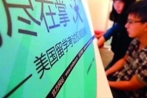 美大學入學考試突取消 中國考生稱晴天霹靂