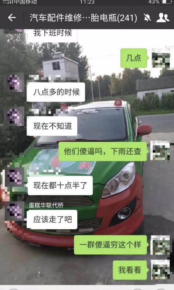 楊姓男子在自己建的微信朋友圈中發佈的信息截圖。(網絡圖片)