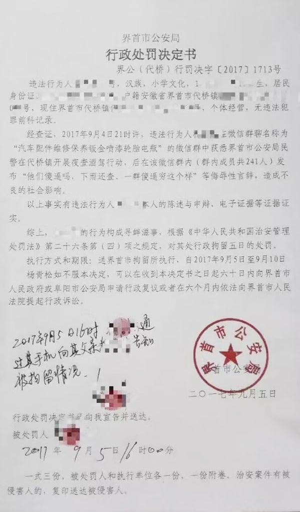 安徽界首警方對楊某行政拘留處罰的決定書。(網絡圖片)