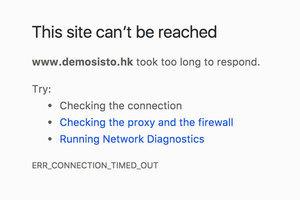 香港眾志網頁被黑客入侵 黃之鋒被「撐釋法」