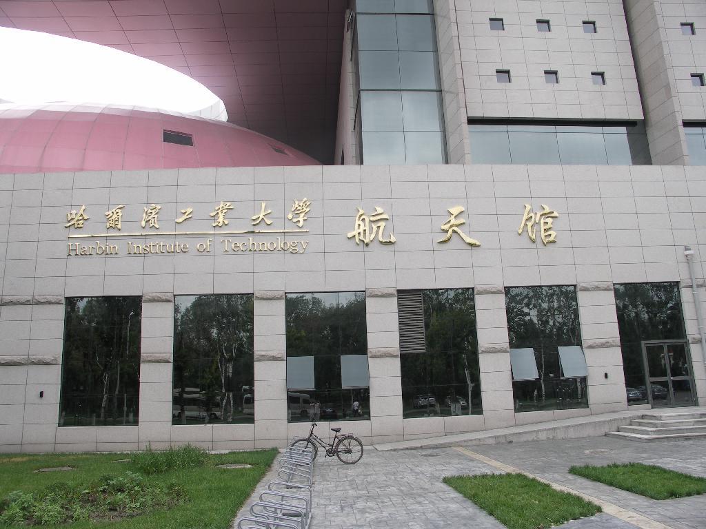 大陸知名的哈爾濱工業大學有許多來自北韓的留學生。圖為哈工大航天館。(網絡圖片)