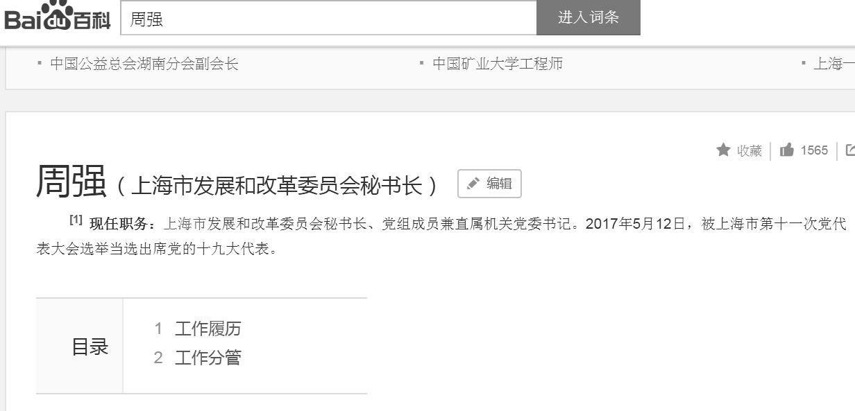 9月6日,在百度百科上搜尋「周強」的信息顯示:上海市發展和改革委員會秘書長周強當選十九大代表。(網頁擷圖)