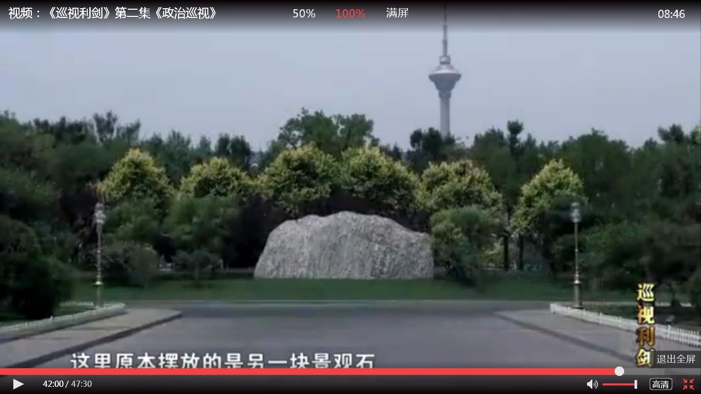 中共天津前市委代書記、市長黃興國想升任市委書記,把天津迎賓館門前的景觀石從原來尖的換成圓滑的。(視像擷圖)