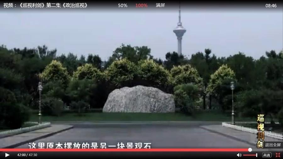 黃興國迷信風水 封市委門又換景觀石