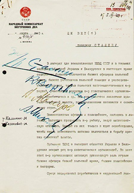 拉夫連季・貝利亞在1940年3月5日給約瑟夫・史太林的的文件備忘錄中,提議處死波蘭軍官。(公有領域)