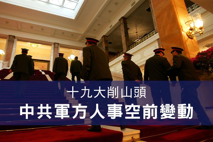 外界稱,中共軍方高層出現的密集變動凸顯習近平急抓軍權、排除隱患,以確保十九大人事布局平穩順利。(Guang Niu/Getty Images)