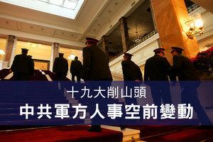 十九大削山頭 中共軍方人事空前變動(上)