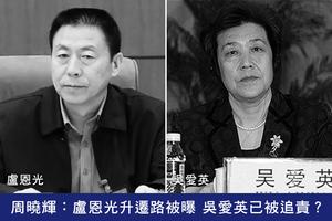 周曉輝:盧恩光升遷路被曝 吳愛英已被追責?