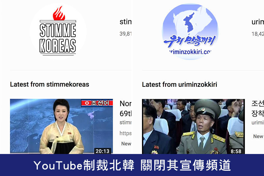 YouTube制裁北韓 關閉其宣傳頻道