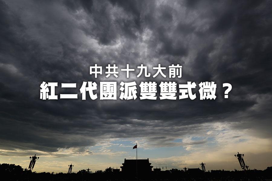 習近平如何在中共十九大上組閣,關係到其今後五年執政的成敗。目前,多名江派要員及團派人馬出局。(Feng Li/Getty Images)