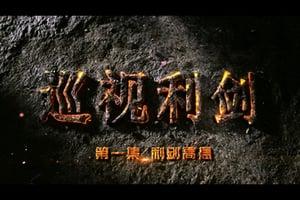 周曉輝:中紀委宣傳部接連推出專題片的背後