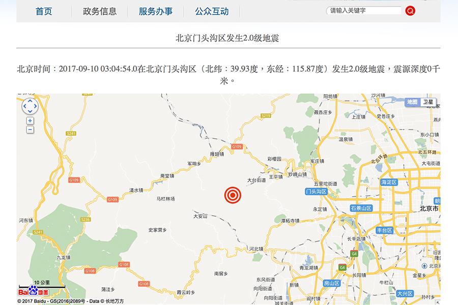 北京市地震局稱,10日3時4分,在北京門頭溝區(北緯39.94度,東經115.88度)發生2.0級(中國地震局錄得的震級為2.1級)地震,震源深度0千米。(北京市地震局網頁)