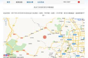 北京神秘2.1級地震 「震源深度0公里」引質疑